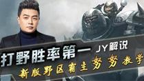 JY解说: 打野胜率第一 新版野区霸主努努教学