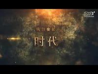 【隐仙居】战意首测纪念视频