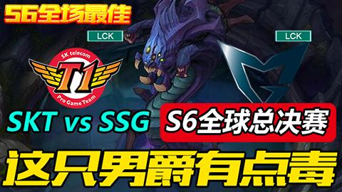 S6全场最佳:这只男爵有点毒 SKT vs SSG