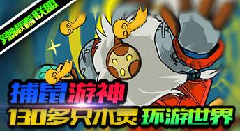 【辣椒看联盟】捕鼠之神巴德 130只木灵