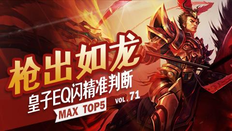 MAX TOP5 VOL71: 枪出如龙 皇子EQ闪精