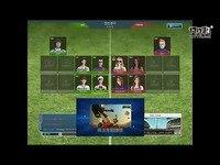 中立生物自由足球解说视频01-当神遇上了神_标清