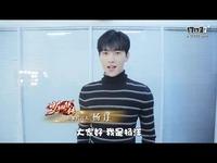 撩妹男神杨洋重磅代言37《少年群侠传》