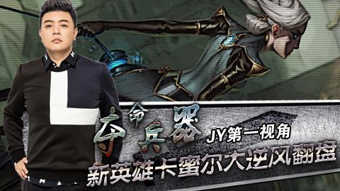JY解说:夺命兵器新英雄卡蜜尔大逆风翻盘