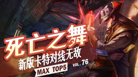 MAX TOP5 VOL76: 命运卡牌 崔斯特极限