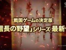 『信長の野望 ~俺たちの戦国~』PV