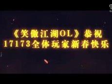 完美世界《笑傲江湖OL》春节祝福视频2017年