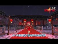 西山居《反恐行动》春节祝福视频2017年