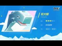 《巨大鲸》试玩视频-17173新游秒懂