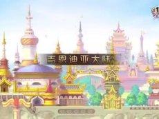 盛大《彩虹岛Online》2017年春节视频