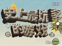 推荐视频 《史上最坑爹的游戏3》爱手游试玩视频_标清-视频