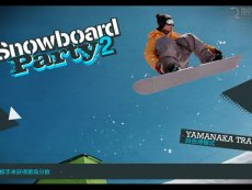 滑雪板盛宴2: 滑雪盛宴2-触手TV