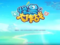 怪兽大作战: 新年嗨-触手TV