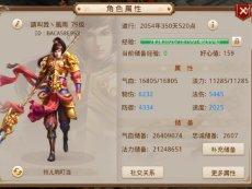 推荐视频 4388055 问道-iKu