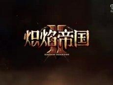 《炽焰帝国2》主线剧情之短篇视频二