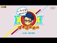 LOL英雄联盟-骚男解说归零者骚之老男刀对线流浪,杀翻全场,实力取胜 (2) 预告