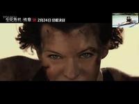 《生化危机:终章》以战谢幕预告 打怪女神爱丽丝背水一战 视频短片