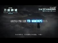 《刀剑神域:序列之争》中文预告片