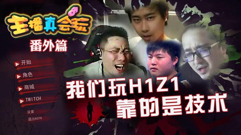主播真会玩番外篇11:我们玩H1Z1,靠的是技术!