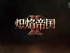 《炽焰帝国2》特别荣誉服饰'黄金骑士套装'亮相
