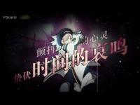 【超燃混剪】洛天依献声龙之谷手游主题曲《一起去冒险》 视频专辑