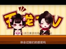 """天龙TV第三期——""""带你走近套路的世界"""""""