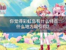 【彩虹岛十周年】彩虹婚礼幕后特辑