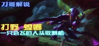 刀哥:打野 螳螂 一只会飞的人头收割