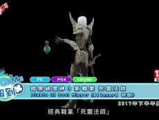 《暗黑破壞神 3 Diablo III Soul Ripper》新職業 死靈法師技能 未上市遊戲 热门专辑