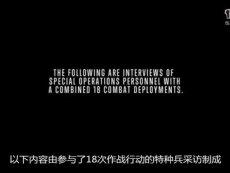 特种部队谈《幽灵行动:荒野》中的战术:潜行
