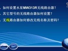 水星MW313R路由器设置视频教程_高清