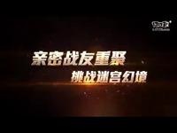 """武魂2新资料片""""九霄之谜""""探索型迷宫副本首曝"""