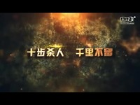 刺客大片首曝 《龙武2》高逼格新英雄飞影来袭