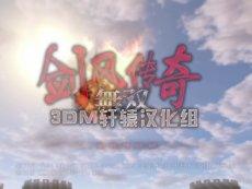 【肆零】剑风传奇无双热血解说EP6 炖不烂的左德.mp4 热门