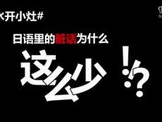 为什么日语里面没有脏话?