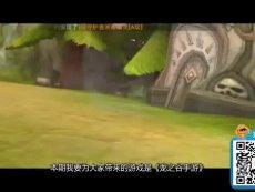 第224期:龙之谷手游视频评测 畅游魔幻的龙之世界 热播视频