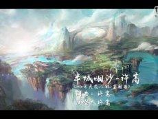 十年江湖,《新天龙八部》历代主题曲盘点