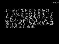【荣耀战魂】大蛇偏斜详细教学 焦点视频