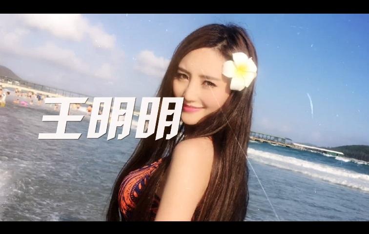 """《36姬点将台》1期:""""国民乳神""""王明明战貂蝉"""