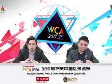 WCA2017_《CSGO》_中国区预选赛New4 vs ZDM(1)