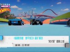 【游戏风云/每日游报】《极限竞速:地平线3》 免费在线观看