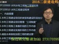 2017二级建造师水电实务精讲班21