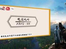 FM92.818第10期:徐子易原声解密江湖武学