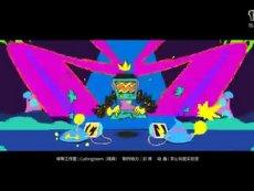 爱即正义!520游戏热爱日主题曲洗脑模式开启