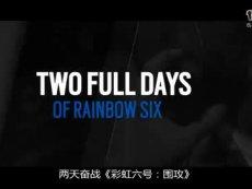 第二届《彩虹六号:围攻》职业联赛第一赛季决赛