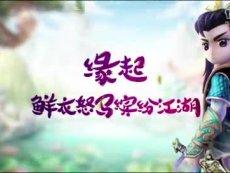 《热血江湖手游》宣传片-情侣相伴天涯