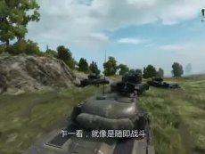 《坦克世界》全民争霸今日公测 排位赛即将开启