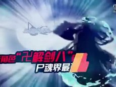《无限纷争-死神觉醒》卍解剑八上线视频