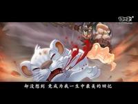 人兽恋!《不败传说》古代版美女野兽CG唯美呈现