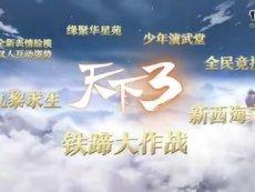 《天下3》2017全新资料片剑啸昆仑主宣视频